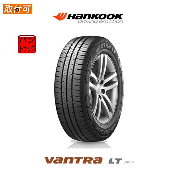【P20倍以上!Rcard&Entry4/25限定】【取付対象】送料無料 VanTra LT RA18 215/65R16 109/107R 1本価格 新品夏タイヤ ハンコック Hankook バントラ
