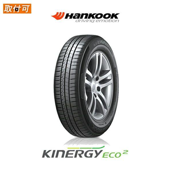 【P20倍以上!Rcard&Entry4/25限定】【取付対象】送料無料 KinERGY Eco2 K435 205/60R16 92H 1本価格 新品夏タイヤ ハンコック Hankook キナジー