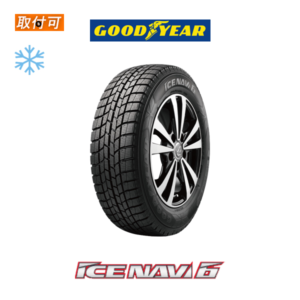 2018年製造 送料無料 ICE NAVI6 205/60R16 1本価格 新品スタッドレスタイヤ冬タイヤ グッドイヤー アイスナビ シックス