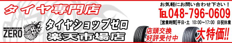 タイヤショップZERO楽天市場店:激安新品タイヤ!工賃コミコミ地域最安値!ポイント値引き!