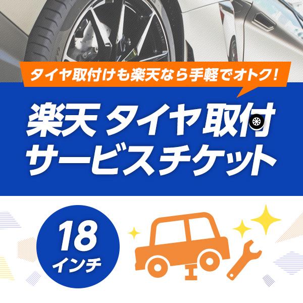 【P20倍以上確定 Rcard&Entry2/25限定】タイヤ交換(タイヤの組み換え) 18インチ -【 1本】 バランス調整込み【ゴムバルブ交換・タイヤ廃棄サービス】
