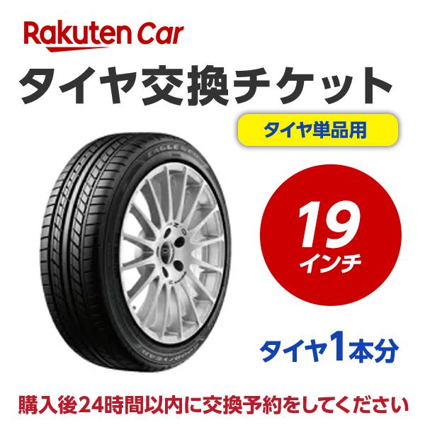 必ずタイヤと同時に購入してください 贈与 タイヤとタイヤ交換チケットを別々にご購入いただいた場合はタイヤ交換の対応が出来かねます MaxP27倍以上300円OFF RSS タイヤ交換チケット 本店 タイヤの組み換え 19インチ - タイヤ廃棄別 バランス調整込み 1本 ゴムバルブ交換 タイヤの脱着