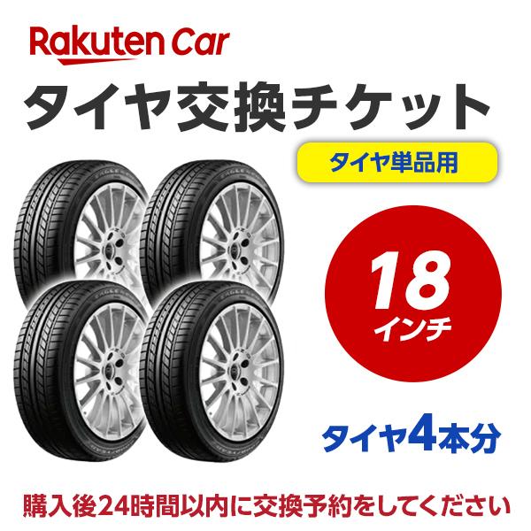 必ずタイヤと同時に購入してください タイヤとタイヤ交換チケットを別々にご購入いただいた場合はタイヤ交換の対応が出来かねます MaxP27倍以上300円OFF RSS 人気海外一番 タイヤ交換チケット タイヤの組み換え 18インチ バランス調整込み 4本 タイヤ廃棄別 - タイヤの脱着 正規店 ゴムバルブ交換