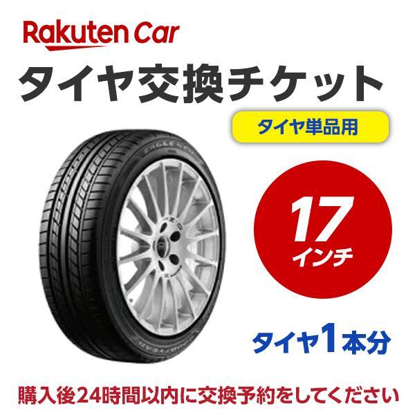 必ずタイヤと同時に購入してください タイヤとタイヤ交換チケットを別々にご購入いただいた場合はタイヤ交換の対応が出来かねます MaxP27倍以上300円OFF RSS タイヤ交換チケット タイヤの組み換え 17インチ バランス調整込み ゴムバルブ交換 高価値 タイヤ廃棄別 1本 - メーカー公式