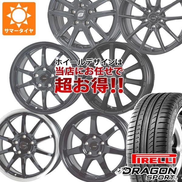 正規品 サマータイヤ 225/45R17 91W ピレリ ドラゴン スポーツ デザインお任せ (黒)ブラックホイール 7.0-17 タイヤホイール4本セット