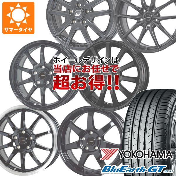 サマータイヤ 165/55R15 75V ヨコハマ ブルーアースGT AE51 デザインお任せ (黒)ブラックホイール 4.5-15 タイヤホイール4本セット