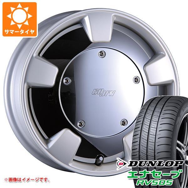 サマータイヤ 165/55R15 75V ダンロップ エナセーブ RV505 クリムソン グーフィースプリッター 5.0-15 タイヤホイール4本セット