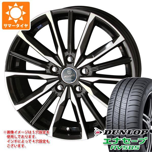 サマータイヤ 215/55R17 94V ダンロップ エナセーブ RV505 スマック ヴァルキリー 7.0-17 タイヤホイール4本セット