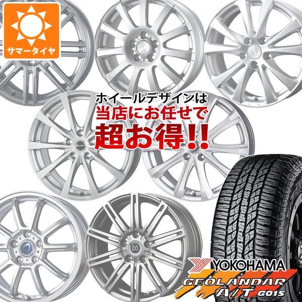 サマータイヤ 165/60R15 77H ヨコハマ ジオランダー A/T G015 ブラックレター デザインお任せホイール 4.5-15 タイヤホイール4本セット