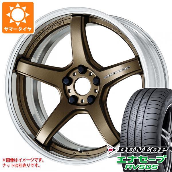 サマータイヤ 245/35R20 95W XL ダンロップ エナセーブ RV505 エモーション T5R 2P 8.5-20 タイヤホイール4本セット