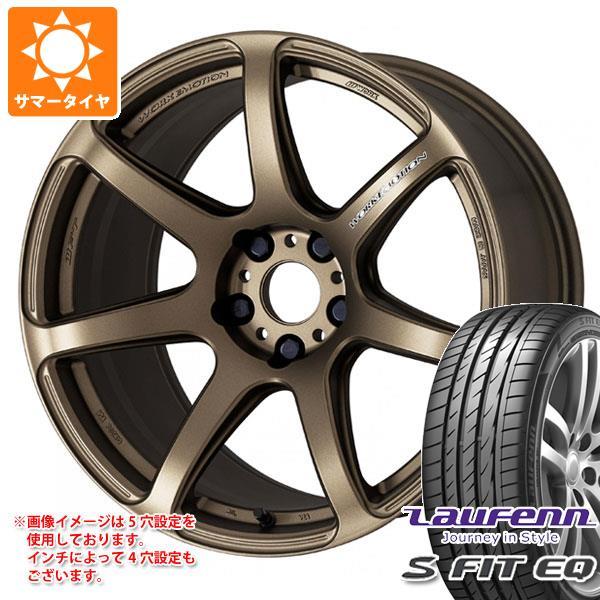 サマータイヤ 235/55R18 100V ラウフェン Sフィット EQ LK01 ワーク エモーション T7R 7.5-18 タイヤホイール4本セット
