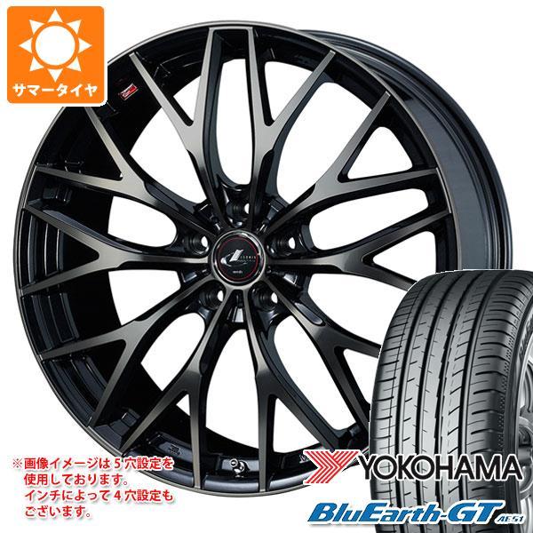 サマータイヤ 175/65R15 84H ヨコハマ ブルーアースGT AE51 レオニス MX PBMC/TI 5.5-15 タイヤホイール4本セット