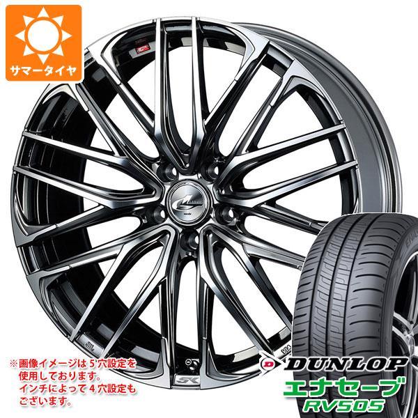 サマータイヤ 165/55R15 75V ダンロップ エナセーブ RV505 レオニス SK BMCミラーカット 4.5-15 タイヤホイール4本セット