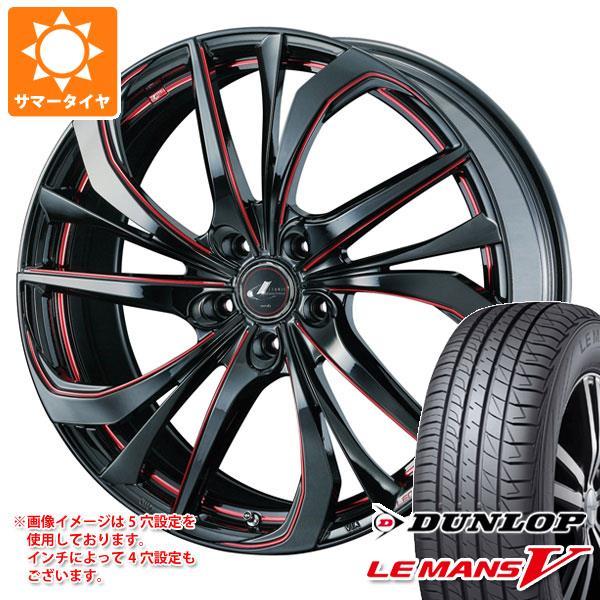 サマータイヤ 165/60R15 77H ダンロップ ルマン5 LM5 レオニス TE BK/SC レッド 4.5-15 タイヤホイール4本セット