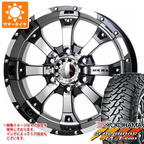 サマータイヤ 285/70R17 121/118Q ヨコハマ ジオランダー M/T G003 MKW MK-46 8.0-17 タイヤホイール4本セット