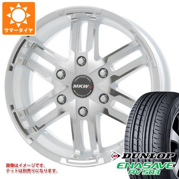 ハイエース 200系専用 サマータイヤ ダンロップ RV503 215/65R16C 109/107L MK-55 ダイアカットパールホワイト タイヤホイール4本セット