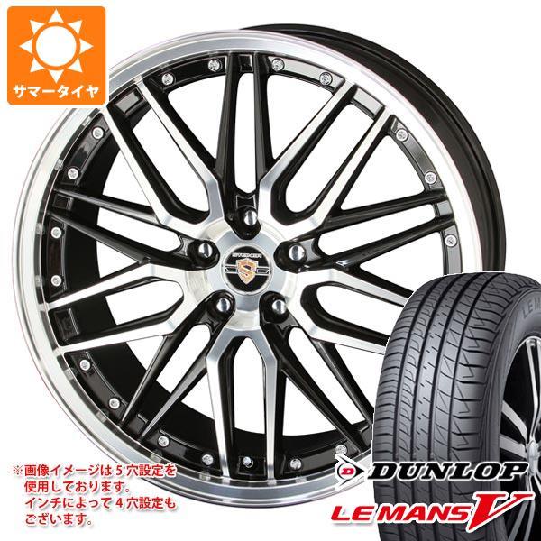 サマータイヤ 165/55R15 75V ダンロップ ルマン5 LM5 シュタイナー LMX 4.5-15 タイヤホイール4本セット