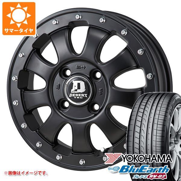 サマータイヤ 145/80R13 75S ヨコハマ ブルーアース RV-02CK パンドラ デサートテック BR-9 軽カー専用 4.0-13 タイヤホイール4本セット