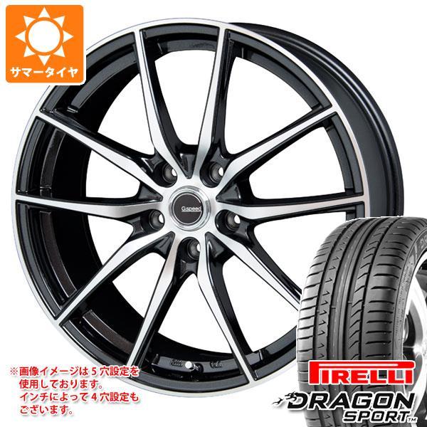 サマータイヤ 235/45R17 97W XL ピレリ ドラゴン スポーツ ジースピード P-02 7.0-17 タイヤホイール4本セット