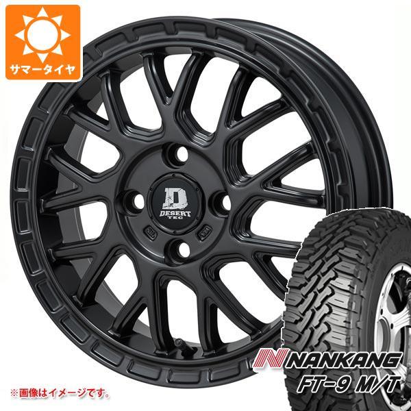 サマータイヤ 165/65R14 79S ナンカン FT-9 M/T ホワイトレター パンドラ デサートテック MX-9 軽カー専用 4.5-14 タイヤホイール4本セット