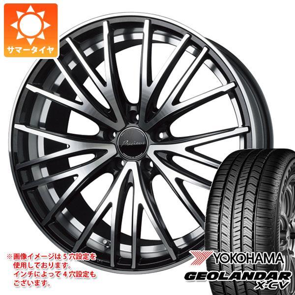 サマータイヤ 235/55R19 105W XL ヨコハマ ジオランダー X-CV G057 プレシャス アスト M1 8.0-19 タイヤホイール4本セット