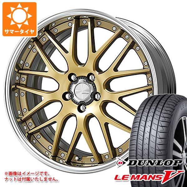 サマータイヤ 245/40R20 95W ダンロップ ルマン5 LM5 ランベック LM1 8.0-20 タイヤホイール4本セット