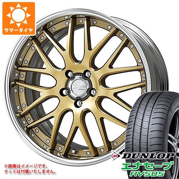 サマータイヤ 245/35R20 95W XL ダンロップ エナセーブ RV505 ランベック LM1 8.0-20 タイヤホイール4本セット