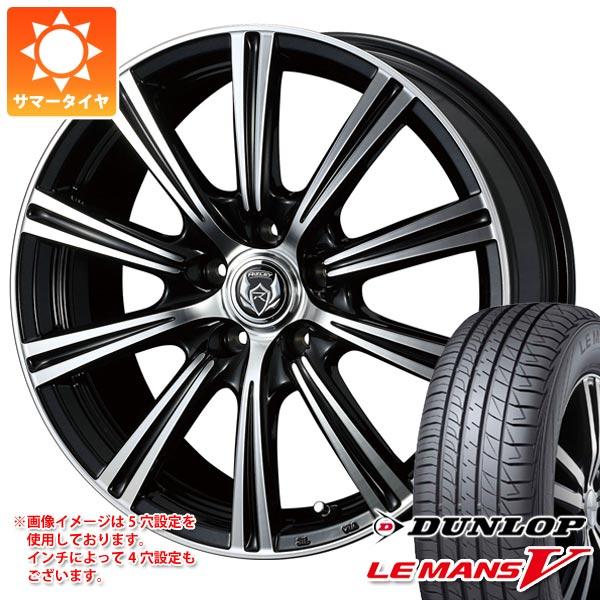 サマータイヤ 205/65R15 94H ダンロップ ルマン5 LM5 ライツレー XS 6.0-15 タイヤホイール4本セット