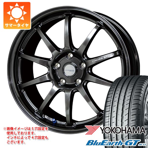 サマータイヤ 185/55R15 82V ヨコハマ ブルーアースGT AE51 クロススピード ハイパーエディション CR10 5.5-15 タイヤホイール4本セット