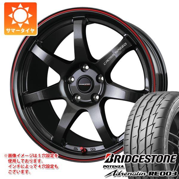サマータイヤ 165/50R15 73V ブリヂストン ポテンザ アドレナリン RE003 クロススピード ハイパーエディション CR7 4.5-15 タイヤホイール4本セット