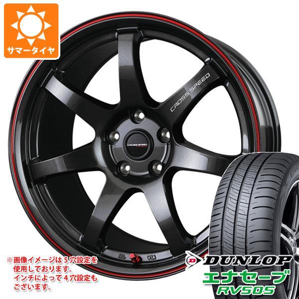 サマータイヤ 215/55R17 94V ダンロップ エナセーブ RV505 クロススピード ハイパーエディション CR7 7.0-17 タイヤホイール4本セット