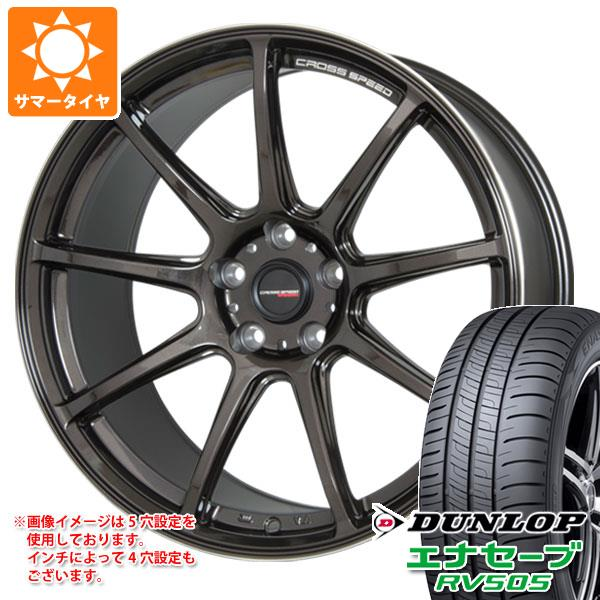 サマータイヤ 155/65R14 75H ダンロップ エナセーブ RV505 クロススピード ハイパーエディション RS9 4.5-14 タイヤホイール4本セット