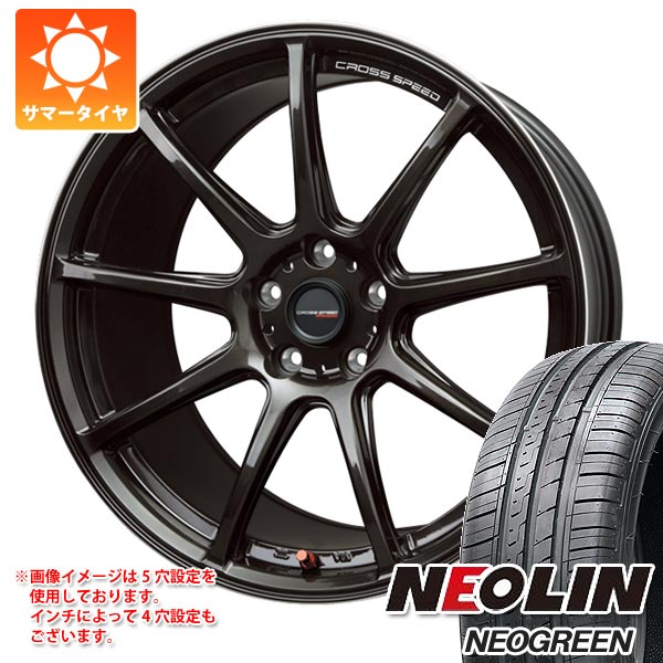 サマータイヤ 165/55R15 75H ネオリン ネオグリーン クロススピード ハイパーエディション RS9 4.5-15 タイヤホイール4本セット
