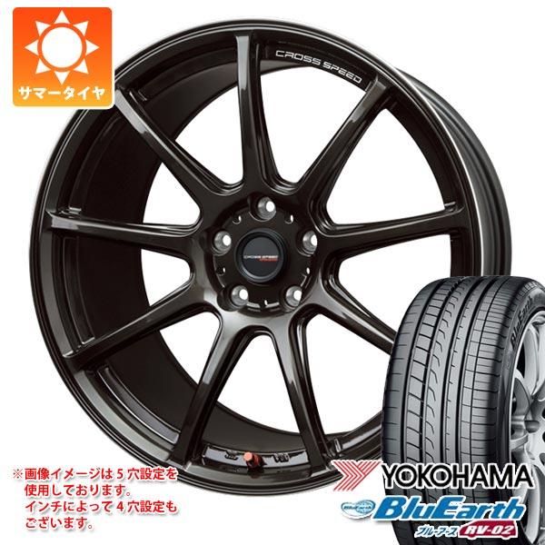 サマータイヤ 185/65R15 88H ヨコハマ ブルーアース RV-02CK クロススピード ハイパーエディション RS9 5.5-15 タイヤホイール4本セット