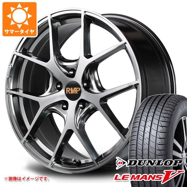サマータイヤ 205/55R17 91V ダンロップ ルマン5 LM5 RMP 025F 7.0-17 タイヤホイール4本セット