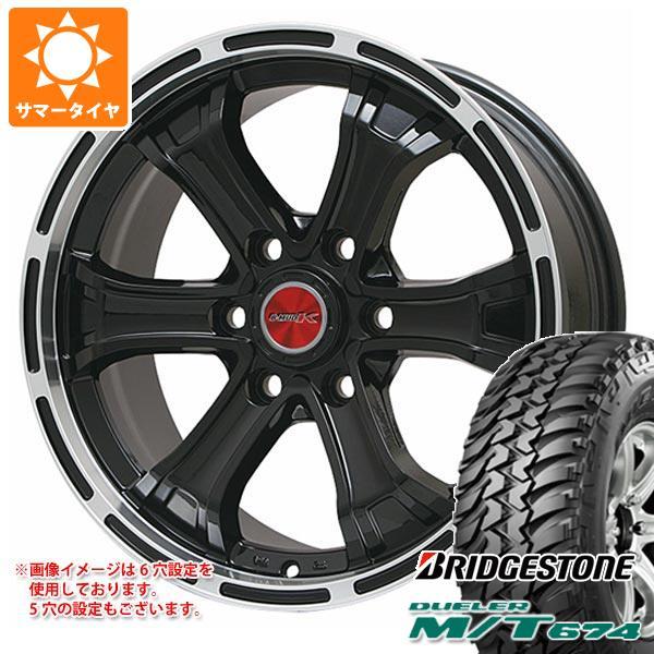 サマータイヤ 265/75R16 112/109Q ブリヂストン デューラー M/T674 アウトラインホワイトレター B マッド K GB/リムP 8.0-16 タイヤホイール4本セット