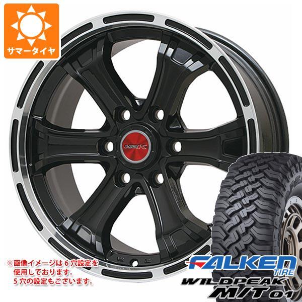 サマータイヤ 265/70R17 121/118Q ファルケン ワイルドピーク M/T01 B マッド K GB/リムP 7.5-17 タイヤホイール4本セット