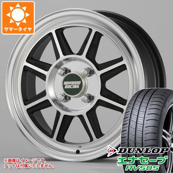 サマータイヤ 155/65R14 75H ダンロップ エナセーブ RV505 ハヤシレーシング ハヤシストリート STF 5.0-14 タイヤホイール4本セット