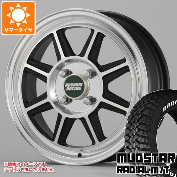 サマータイヤ 165/60R15 77S マッドスター ラジアル M/T ホワイトレター ハヤシレーシング ハヤシストリート STF 5.0-15 タイヤホイール4本セット