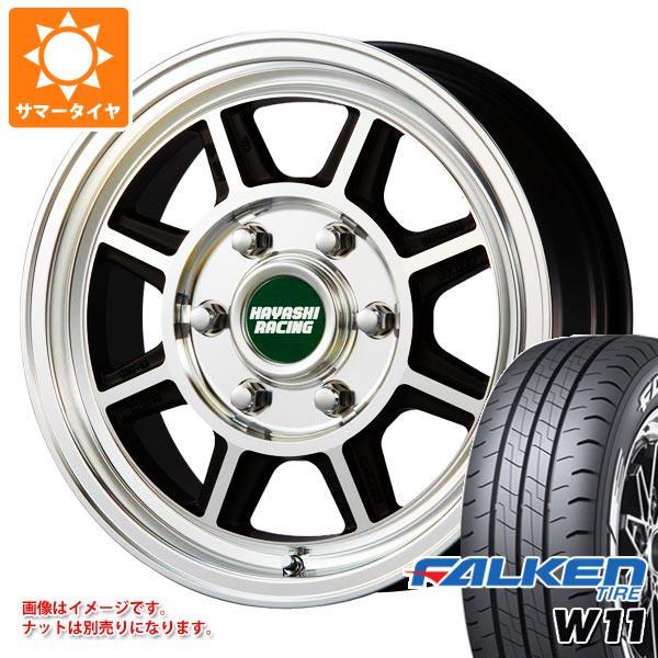 ハイエース 200系専用 サマータイヤ ファルケン W11 195/80R15 107/105N ホワイトレター ハヤシレーシング ハヤシストリート STH 6.0-15 タイヤホイール4本セット