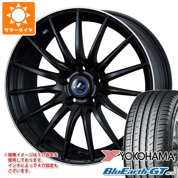 サマータイヤ 175/65R15 84H ヨコハマ ブルーアースGT AE51 レオニス ナヴィア 05 5.5-15 タイヤホイール4本セット