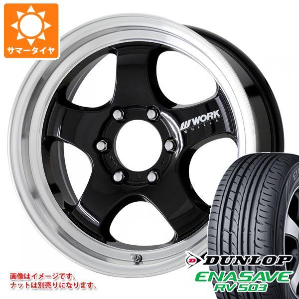 ハイエース 200系専用 サマータイヤ ダンロップ RV503 215/60R17C 109/107L エクストラップ S1HC タイヤホイール4本セット