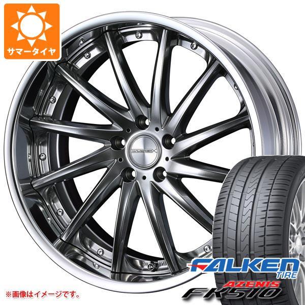 サマータイヤ 255/40R20 (101Y) XL ファルケン アゼニス FK510 マーベリック 1212F 8.5-20 タイヤホイール4本セット