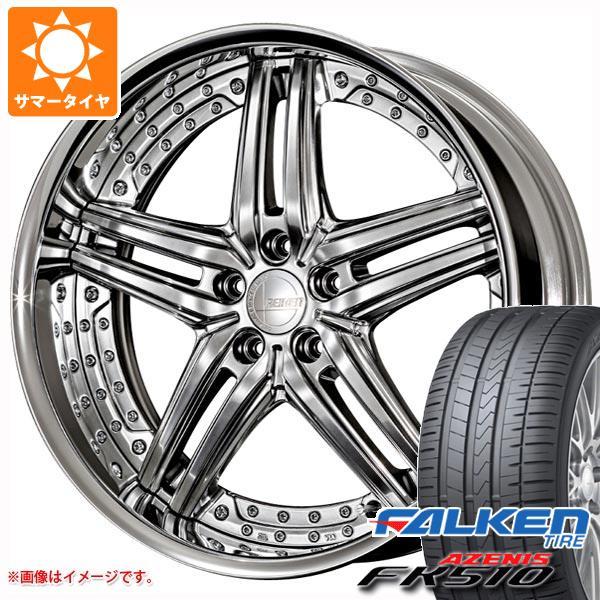 サマータイヤ 245/30R20 (90Y) XL ファルケン アゼニス FK510 アミスタット ライエン S05 8.5-20 タイヤホイール4本セット