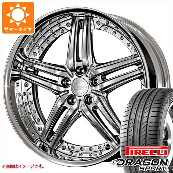 正規品 サマータイヤ 245/35R20 95Y XL ピレリ ドラゴン スポーツ アミスタット ライエン S05 8.5-20 タイヤホイール4本セット