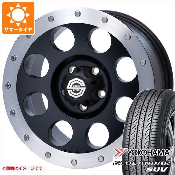サマータイヤ 235/70R16 106H ヨコハマ ジオランダーSUV G055 アイメタル X ストリートリング付 8.0-16 タイヤホイール4本セット