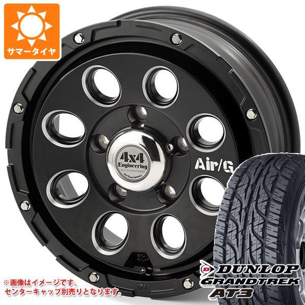 ジムニー専用 サマータイヤ ダンロップ グラントレック AT3 215/70R16 100S ブラックレター エアージー マッシヴ 5.5-16 タイヤホイール4本セット