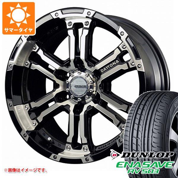 キャラバン NV350専用 サマータイヤ ダンロップ RV503 215/65R16C 109/107L レイズ デイトナ FDX DK 6.5-16 タイヤホイール4本セット