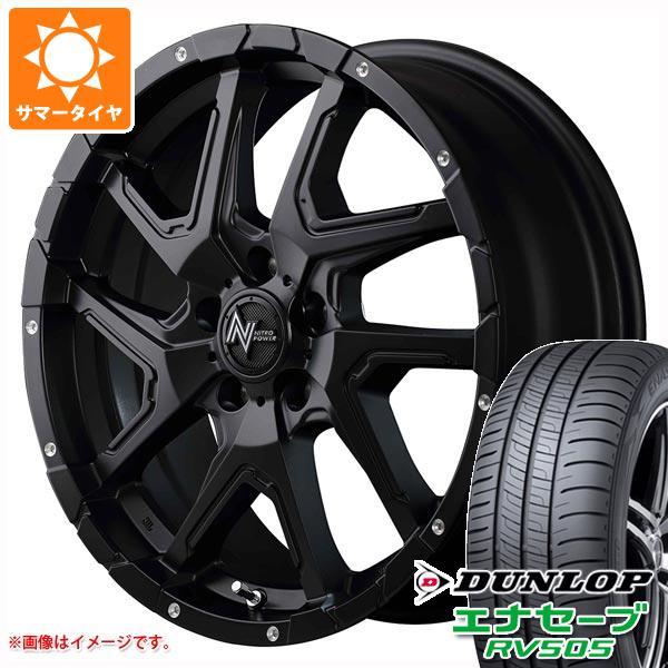 サマータイヤ 225/55R18 98V ダンロップ エナセーブ RV505 ナイトロパワー デリンジャー 7.0-18 タイヤホイール4本セット