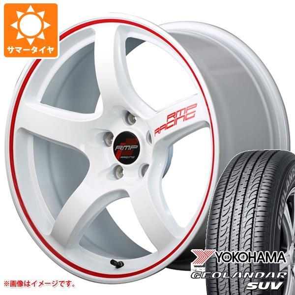 サマータイヤ 215/55R17 94V ヨコハマ ジオランダーSUV G055 RMP レーシング R50 7.0-17 タイヤホイール4本セット
